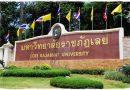 การใช้บริการทดสอบคุณภาพห้องปฏิบัติการกลาง (ประเทศไทย) จำกัด