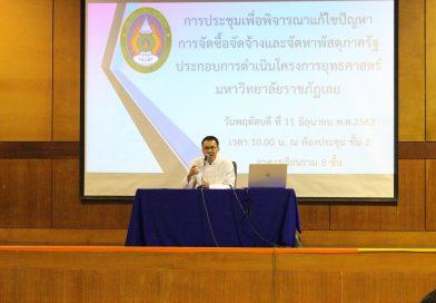 การประชุมเพื่อพิจารณาแก้ไขปัญหาการจัดซื้อจัดจ้างและจัดหาพัสดุภาครัฐฯ