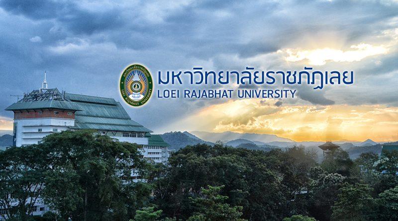 การสอดส่องของคณะกรรมการธรรมาภิบาลจังหวัดเลย ประจำปีงบประมาณ พ.ศ. 2564 มหาวิทยาลัยราชภัฏเลย